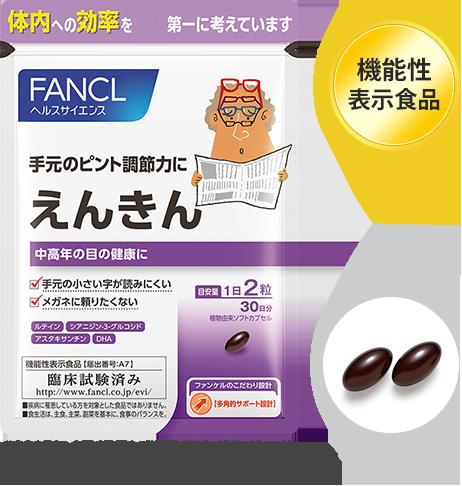 FANCL えんきん