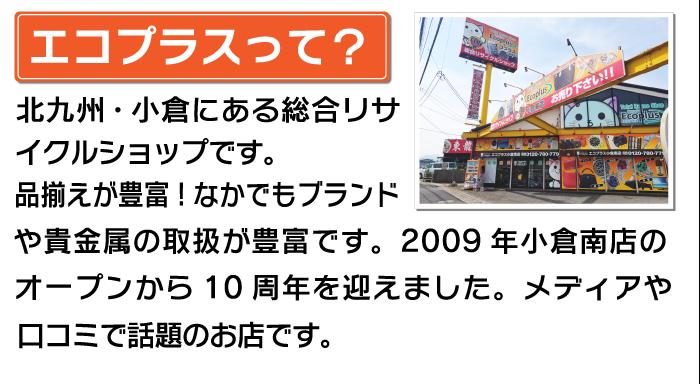 エコプラスって?中古貴金属、ブランドに強い、リサイクルショップ 福岡・北九州・小倉北区、南区、門司区に合計3店舗