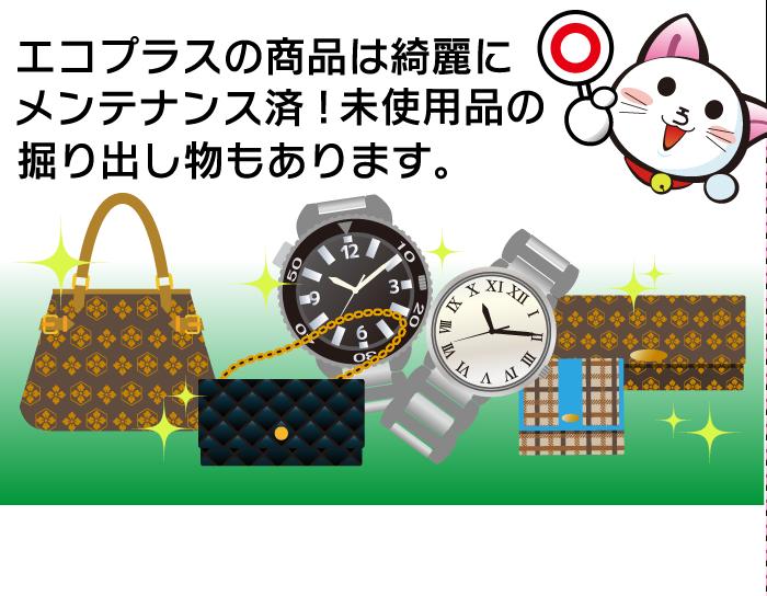 エコプラスは綺麗にメンテナンス済みで綺麗!中古のほか新品同様の未使用品もあります 鞄(カバン)、財布、キーケース、腕時計、アクセサリーも綺麗にメンテナンス